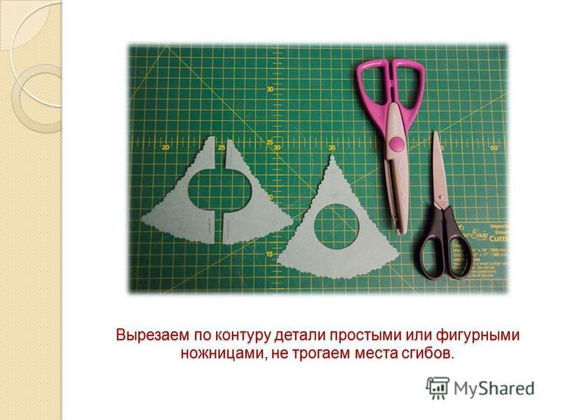 Вырезаем по контуру детали простыми или фигурными ножницами, не трогаем места сгибов.
