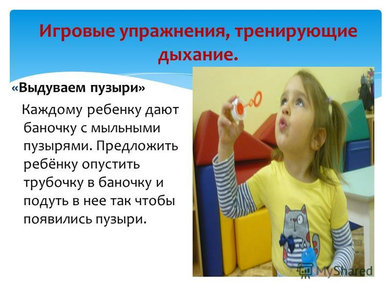 Игровые упражнения, тренирующие дыхание. «Выдуваем пузыри» Каждому ребенку дают баночку с мыльными пузырями. Предложить ребёнку опустить трубочку в баночку и подуть в нее так чтобы появились пузыри.