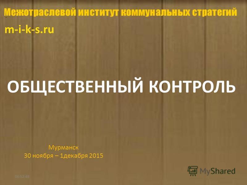 m-i-k-s.ru 06:54:21 ОБЩЕСТВЕННЫЙ КОНТРОЛЬ Мурманск 30 ноября – 1 декабря 2015