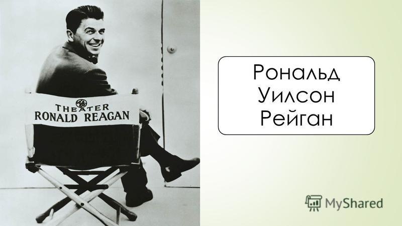 Рональд Уилсон Рейган