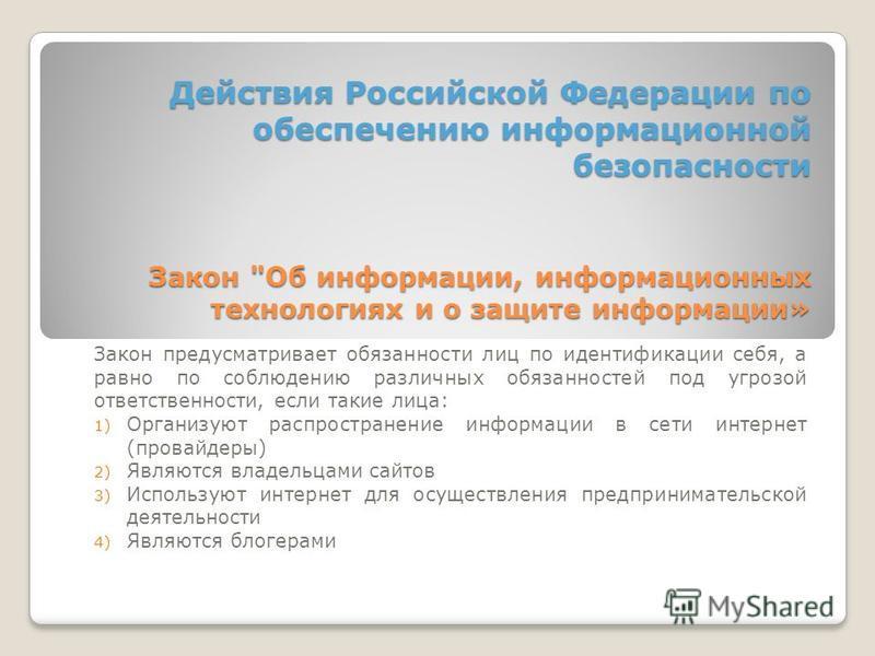 Действия Российской Федерации по обеспечению информационной безопасности Закон