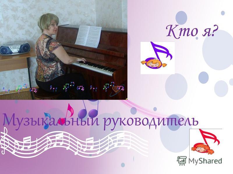 Кто я? Музыкальный руководитель
