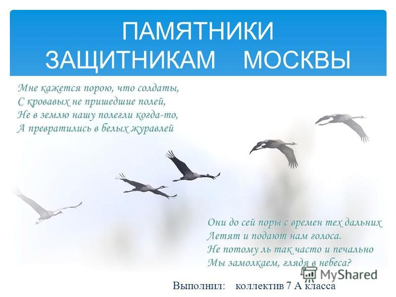 ПАМЯТНИКИ ЗАЩИТНИКАМ МОСКВЫ Выполнил: коллектив 7 А класса