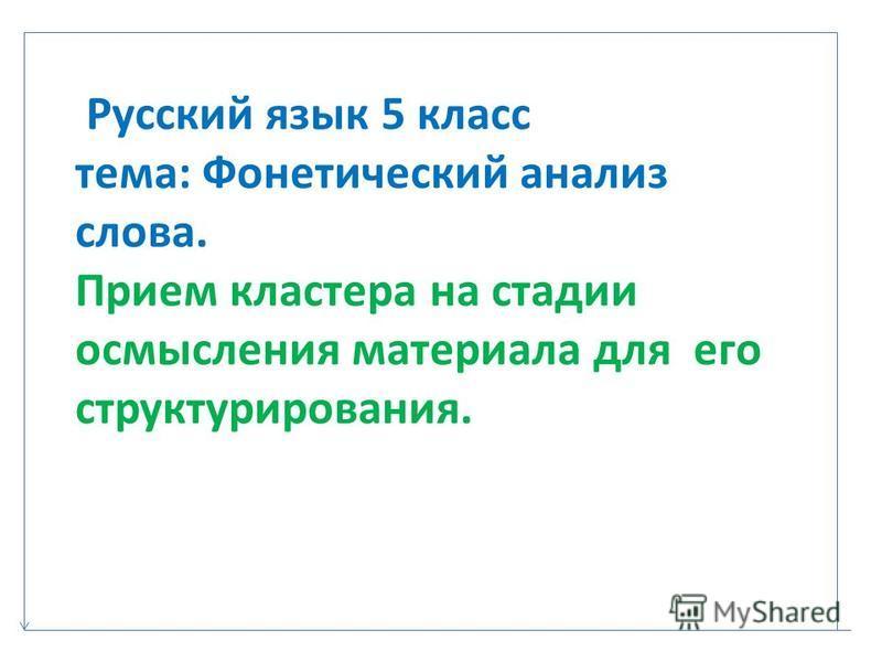 Русский язык 5 класс тема: Фонетический анализ слова. Прием кластера на стадии осмысления материала для его структурирования.
