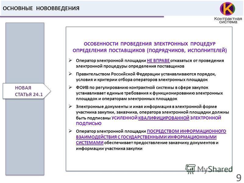 9 ОСНОВНЫЕ НОВОВВЕДЕНИЯ ОСОБЕННОСТИ ПРОВЕДЕНИЯ ЭЛЕКТРОННЫХ ПРОЦЕДУР ОПРЕДЕЛЕНИЯ ПОСТАВЩИКОВ (ПОДРЯДЧИКОВ, ИСПОЛНИТЕЛЕЙ) Оператор электронной площадки НЕ ВПРАВЕ отказаться от проведения электронной процедуры определения поставщиков Правительством Росс