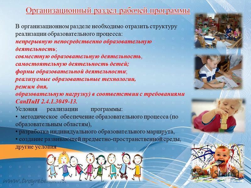 В организационном разделе необходимо отразить структуру реализации образовательного процесса: непрерывную непосредственно образовательную деятельность; совместную образовательную деятельность, самостоятельную деятельность детей; формы образовательной