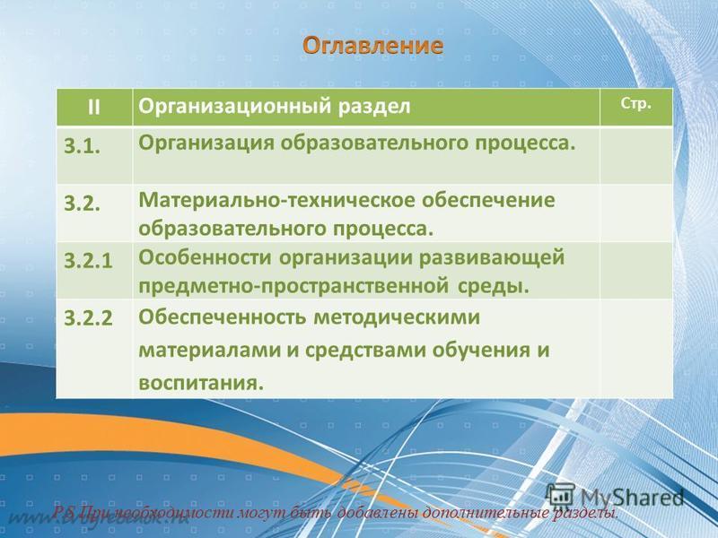 II Организационный раздел Стр. 3.1. Организация образовательного процесса. 3.2. Материально-техническое обеспечение образовательного процесса. 3.2.1 Особенности организации развивающей предметно-пространственной среды. 3.2.2 Обеспеченность методическ