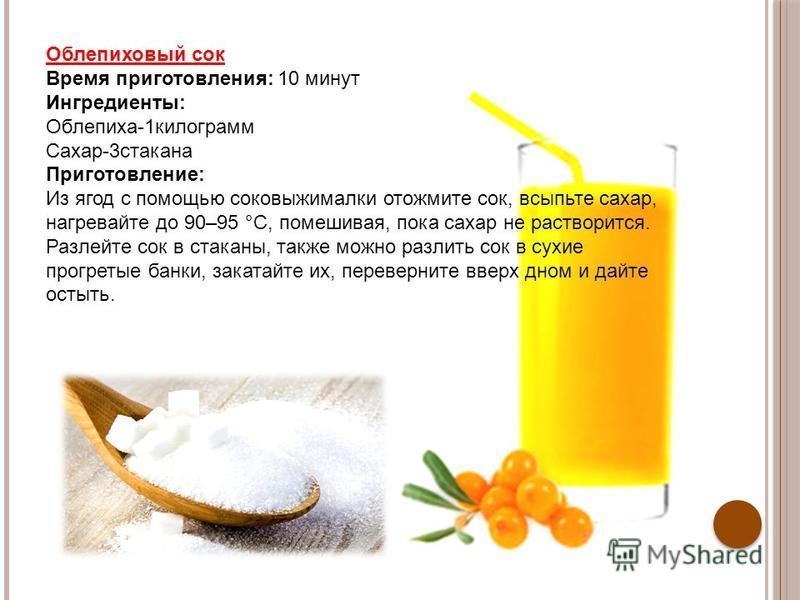 Облепиховый сок Время приготовления: 10 минут Ингредиенты: Облепиха-1 килограмм Сахар-3 стакана Приготовление: Из ягод с помощью соковыжималки отожмите сок, всыпьте сахар, нагревайте до 90–95 °С, помешивая, пока сахар не растворится. Разлейте сок в с