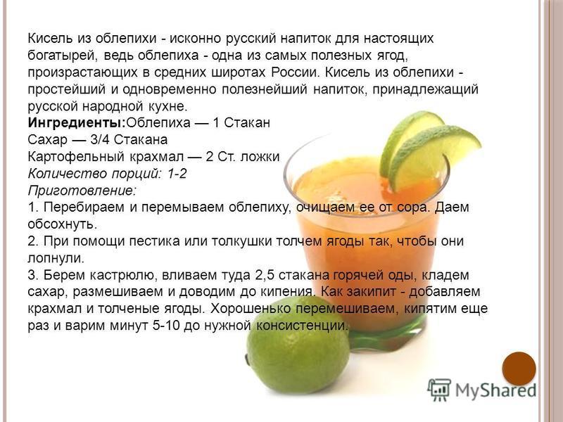 Кисель из облепихи - исконно русский напиток для настоящих богатырей, ведь облепиха - одна из самых полезных ягод, произрастающих в средних широтах России. Кисель из облепихи - простейший и одновременно полезнейший напиток, принадлежащий русской наро