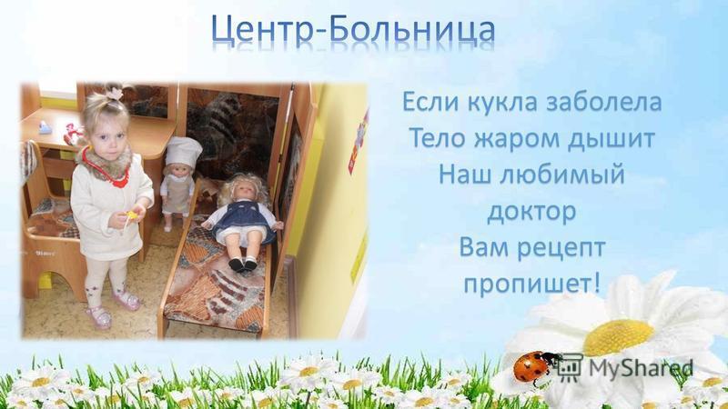 Если кукла заболела Тело жаром дышит Наш любимый доктор Вам рецепт пропишет!