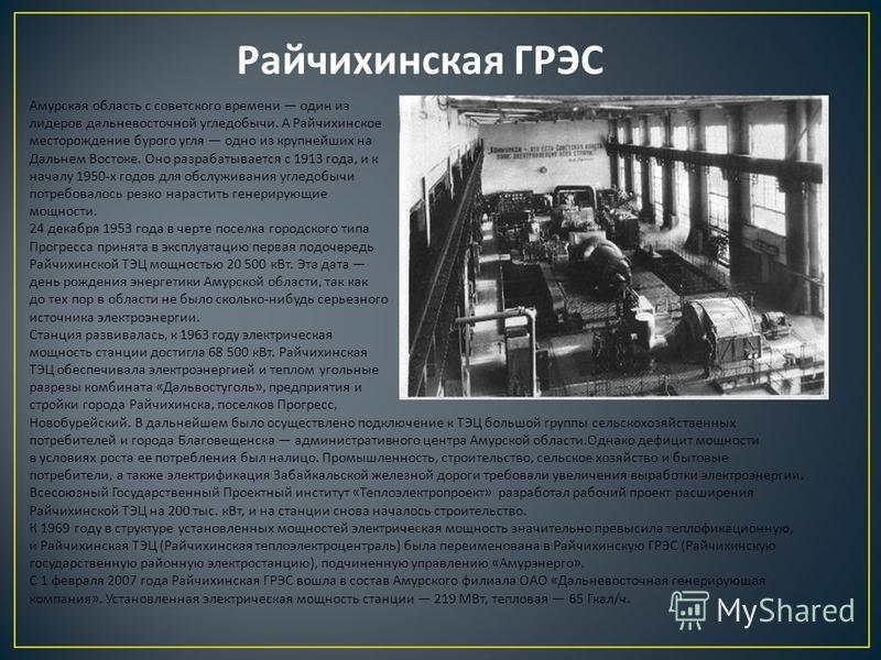 Амурская область с советского времени один из лидеров дальневосточной угледобычи. А Райчихинское месторождение бурого угля одно из крупнейших на Дальнем Востоке. Оно разрабатывается с 1913 года, и к началу 1950-х годов для обслуживания угледобычи пот
