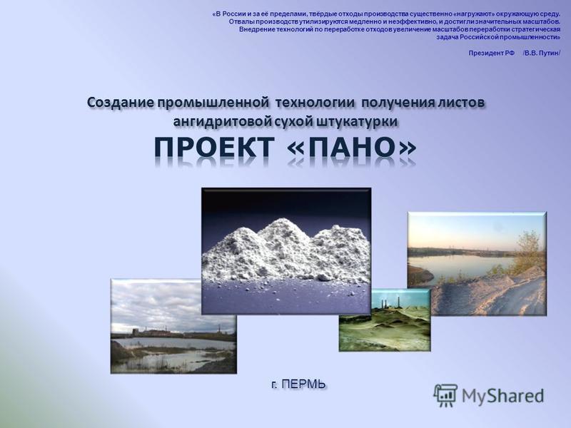 «В России и за её пределами, твёрдые отходы производства существенно «нагружают» окружающую среду. Отвалы производств утилизируются медленно и неэффективно, и достигли значительных масштабов. Внедрение технологий по переработке отходов увеличение мас