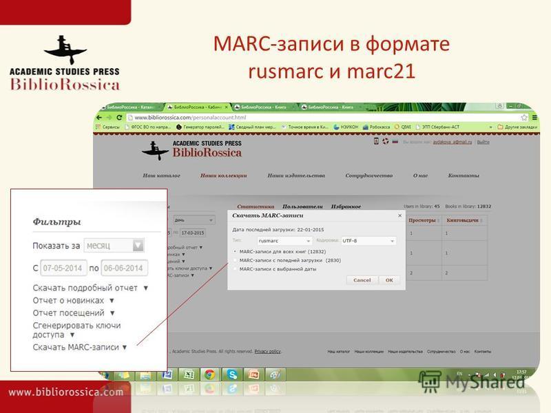 MARC-записи в формате rusmarc и marc21