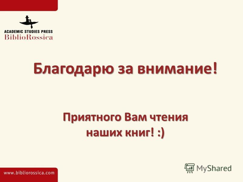 Благодарю за внимание! Приятного Вам чтения наших книг! :)