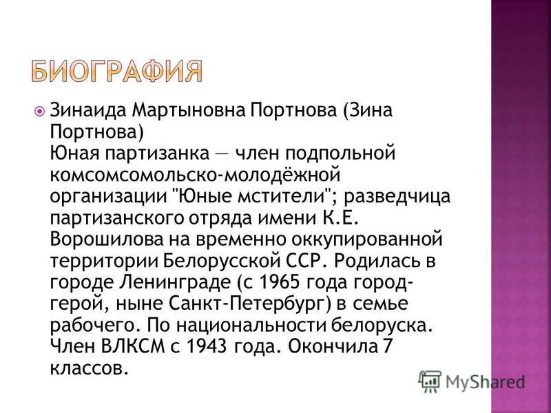 Зинаида Мартыновна Портнова (Зина Портнова) Юная партизанка член подпольной комсомольской-молодёжной организации