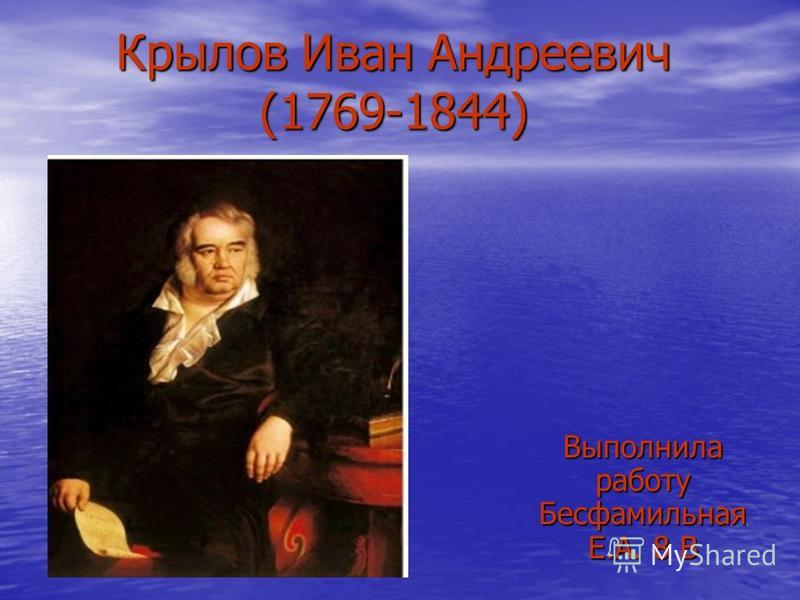 Крылов Иван Андреевич (1769-1844) Выполнила работу Бесфамильная Е.А. 8 В