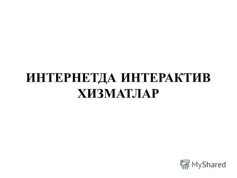 ИНТЕРНЕТДА ИНТЕРАКТИВ ХИЗМАТЛАР