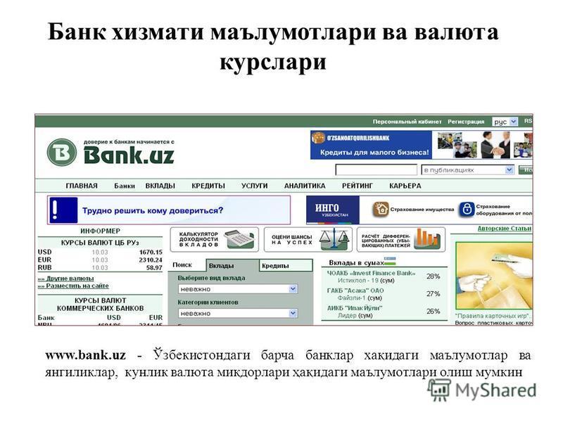 Банк хизмати маълумотлари ва валюта курслари www.bank.uz - Ўзбекистондаги барча банклар хақидаги маълумотлар ва янгиликлар, кунлик валюта миқдорлари ҳақидаги маълумотлари олиш мумкин