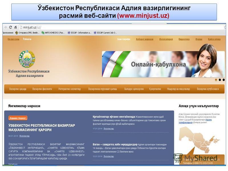 Ўзбекистон Республикаси Адлия вазирлигининг расмий веб-сайти (www.minjust.uz)