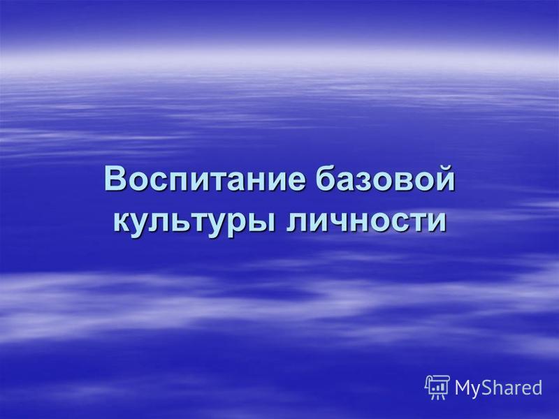 prezentatsiya-vospitanie-bazovoy-kulturi-lichnosti-shkolnika
