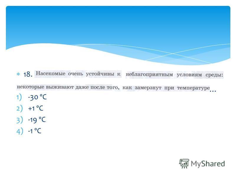 18. 1)-30 ºС 2)+1 ºС 3)-19 ºС 4)-1 ºС …