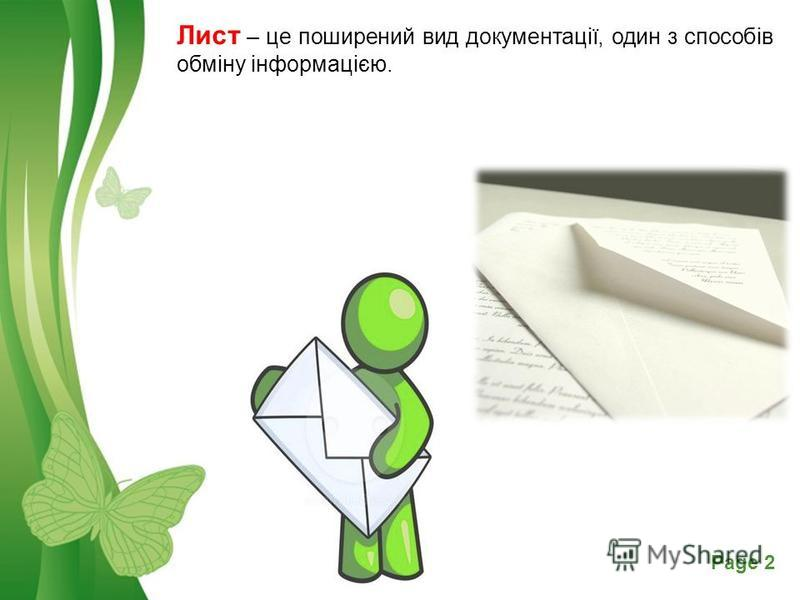 Free Powerpoint TemplatesPage 2 Лист – це поширений вид документації, один з способів обміну інформацією.