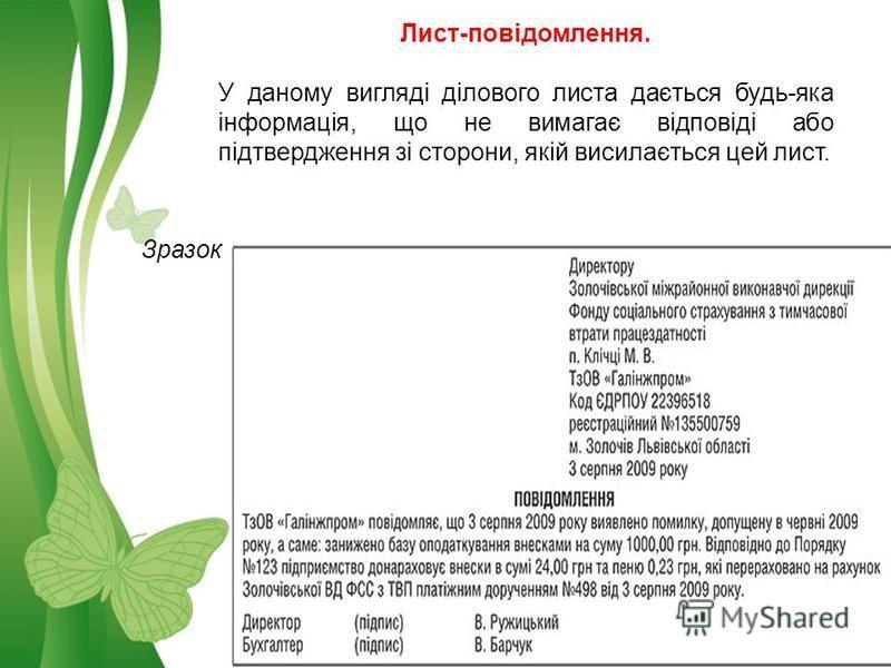 Free Powerpoint TemplatesPage 31 Лист-повідомлення. У даному вигляді ділового листа дається будь-яка інформація, що не вимагає відповіді або підтвердження зі сторони, якій висилається цей лист. Зразок