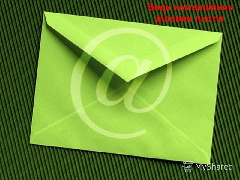 Free Powerpoint TemplatesPage 32 Види комерційних ділових листів