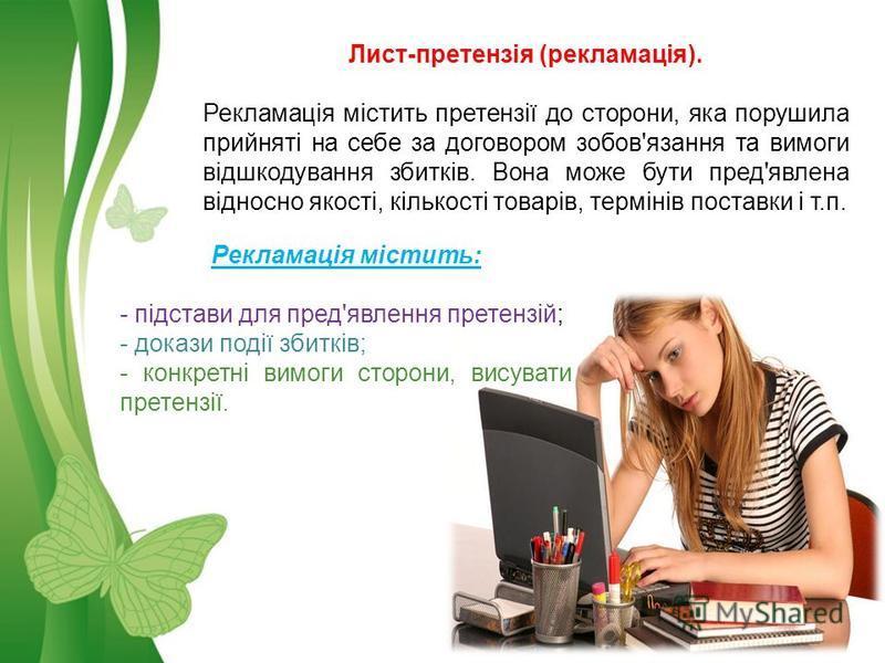 Free Powerpoint TemplatesPage 35 Лист-претензія (рекламація). Рекламація містить претензії до сторони, яка порушила прийняті на себе за договором зобов'язання та вимоги відшкодування збитків. Вона може бути пред'явлена відносно якості, кількості това