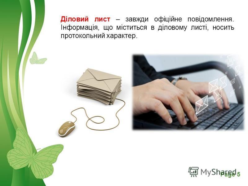 Free Powerpoint TemplatesPage 5 Діловий лист – завжди офіційне повідомлення. Інформація, що міститься в діловому листі, носить протокольний характер.