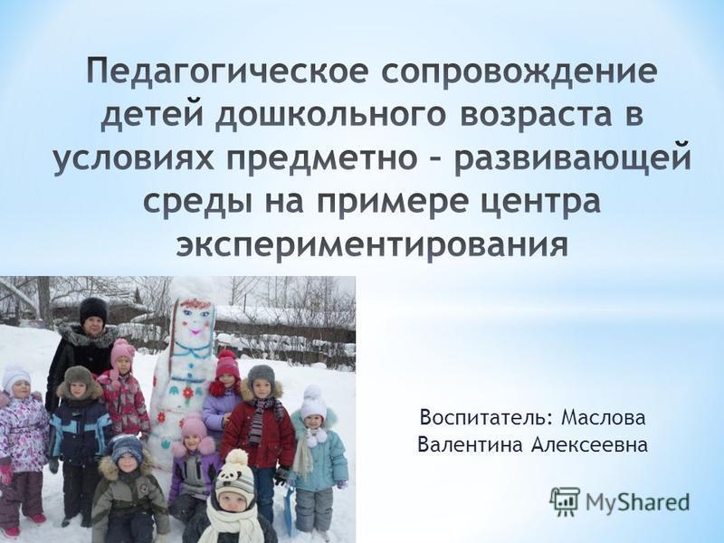 Воспитатель: Маслова Валентина Алексеевна