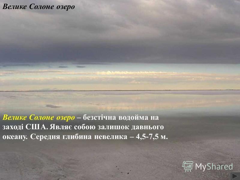 озеро Вінніпег 7