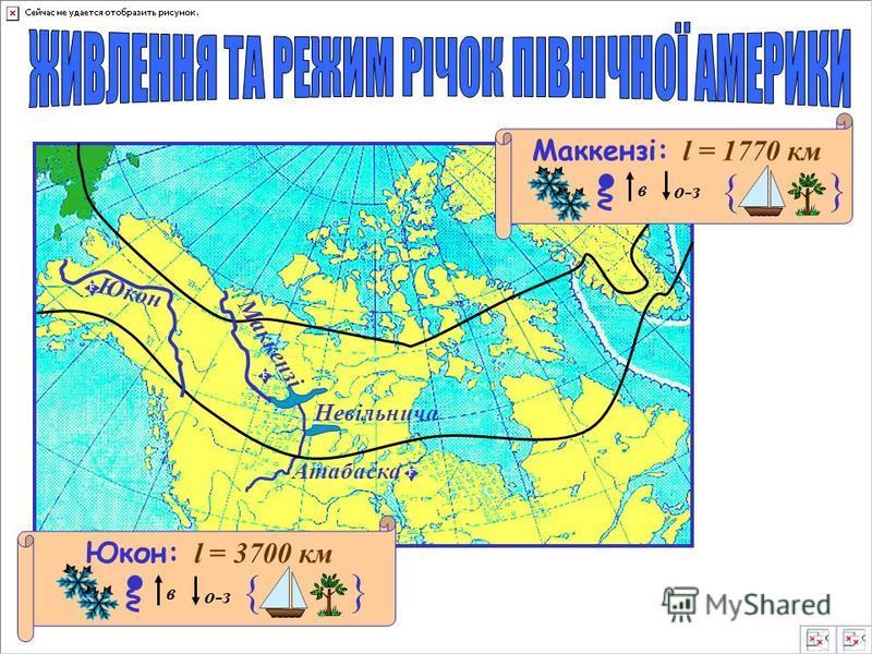Святого Лаврентія : l = 1200 км Святого Лаврентія р. Святого Лаврентія {}