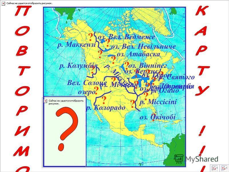 (82,1 тис. км 2 ) - ІІ ( 5 9, 6 т и с. к м 2 ) - І V р. Ніагара Ніагарський вдсп. (51 м) оз. Мічиган F F F F F Ніагарський водоспад F F F F