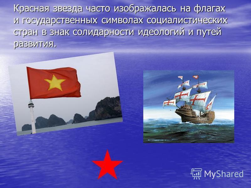 Красная звезда часто изображалась на флагах и государственных символах социалистических стран в знак солидарности идеологий и путей развития.