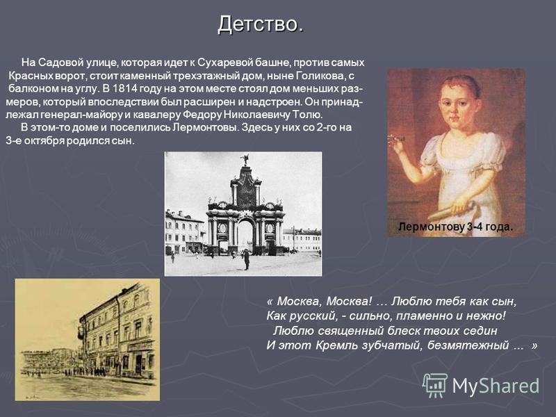 На Садовой улице, которая идет к Сухаревой башне, против самых Красных ворот, стоит каменный трехэтажный дом, ныне Голикова, с балконом на углу. В 1814 году на этом месте стоял дом меньших размеров, который впоследствии был расширен и надстроен. Он п