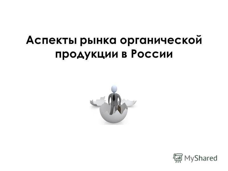 Аспекты рынка органической продукции в России