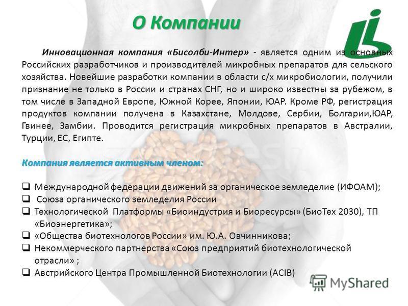 Инновационная компания «Бисолби-Интер» - является одним из основных Российских разработчиков и производителей микробных препаратов для сельского хозяйства. Новейшие разработки компании в области с/х микробиологии, получили признание не только в Росси