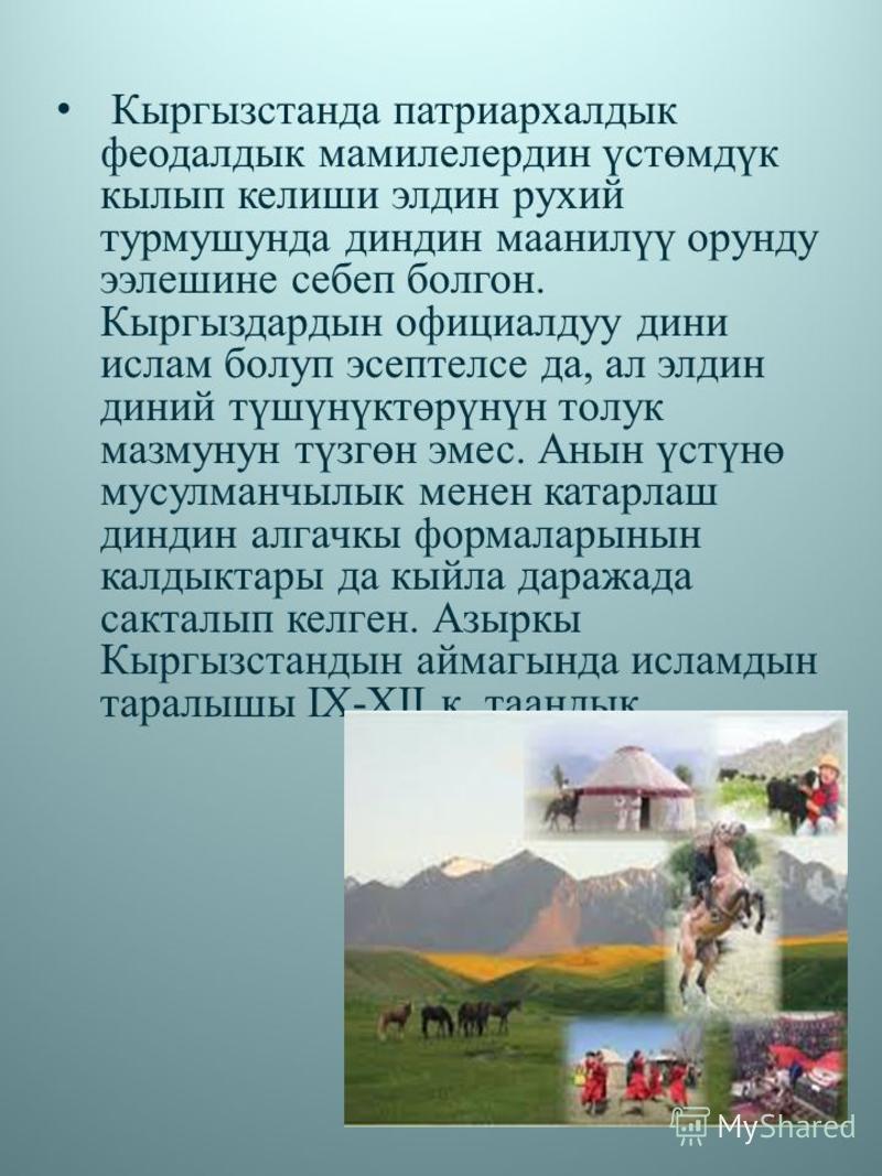 Кыргызстанда патриархалдык феодалдык мамилелердин үстөмдүк кылып келиши элдин рухий турмушунда диндин маанилүү орунду ээлешине себеп болгон. Кыргыздардын официалдуу дини ислам болуп эсептелсе да, ал элдин диний түшүнүктөрүнүн толук мазмунун түзгөн эм