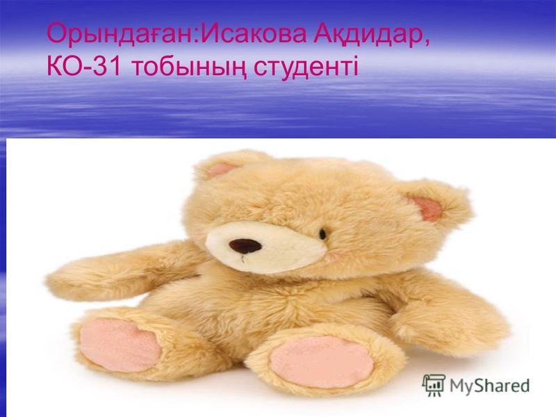 Орындаған:Исакова Ақдидар, КО-31 тобының студенті
