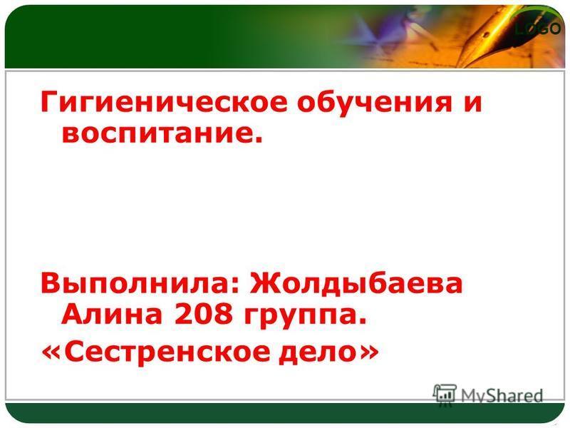 LOGO Гигиеническое обучения и воспитание. Выполнила: Жолдыбаева Алина 208 группа. «Сестренское дело»