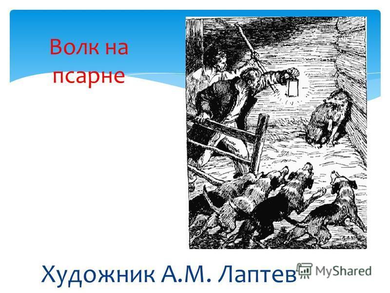 Художник А.М. Лаптев Волк на псарне
