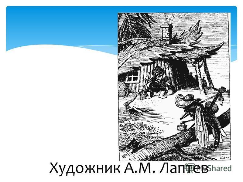 Художник А.М. Лаптев