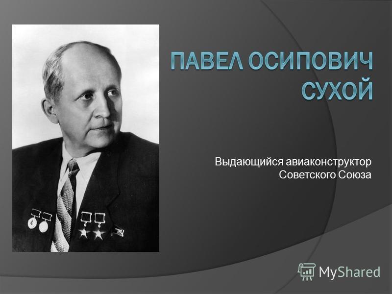 Выдающийся авиаконструктор Советского Союза