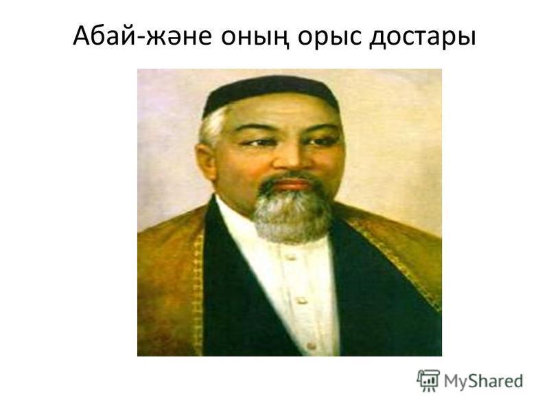 Абай-және оның орыс достары