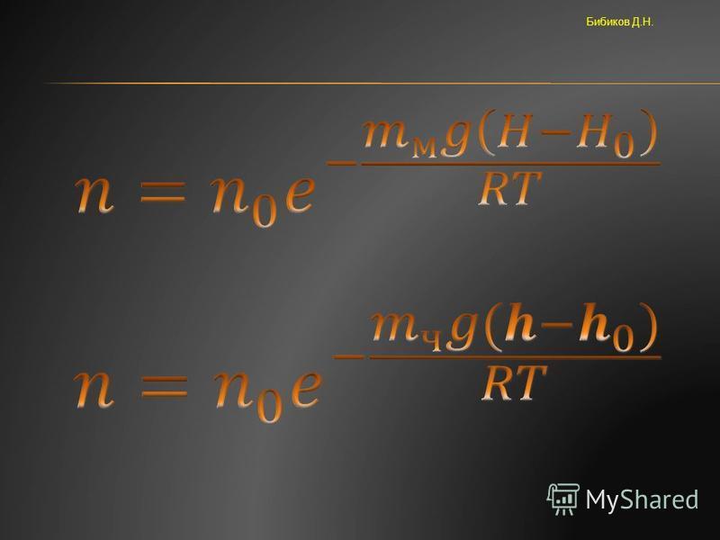 Графики подтверждают идентичность процессов, происходящих в вертикальном столбе атмосферы и в вертикальном столбе броуновских частиц, взвешенных в воде. Бибиков Д.Н.