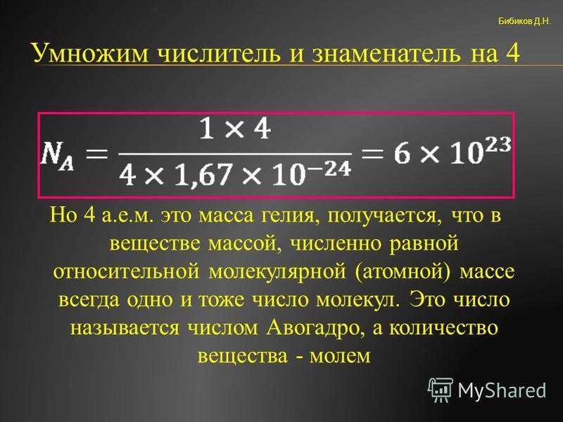 Найдём отношение 1 грамма атомарного водорода к произведению относительной массы водорода на массу атома водорода в граммах Бибиков Д.Н.