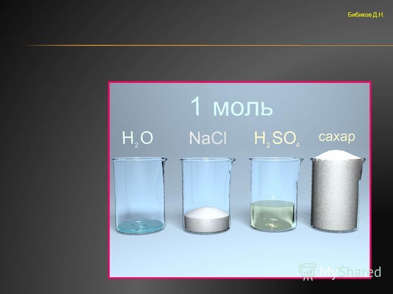 Умножим числитель и знаменатель на 4 Но 4 а.е.м. это масса гелия, получается, что в веществе массой, численно равной относительной молекулярной (атомной) массе всегда одно и тоже число молекул. Это число называется числом Авогадро, а количество вещес