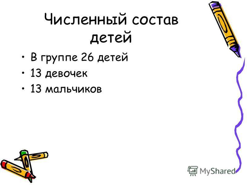Численный состав детей В группе 26 детей 13 девочек 13 мальчиков