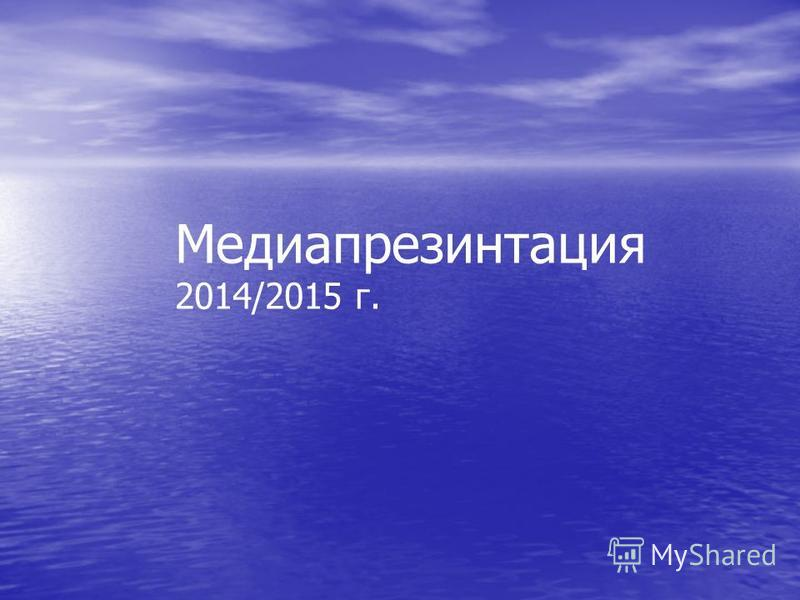 Медиапрезинтация 2014/2015 г.